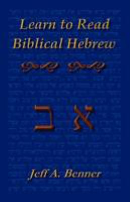 Learn Biblical Hebrew: A Guide to Learning the Hebrew Alphabet, Vocabulary and Sentence Structure of the Hebrew Bible 9781589395848