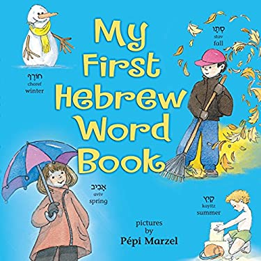 My First Hebrew Word Book 9781580131261