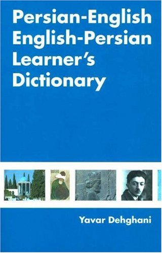 Persian-English English-Persian Learner's Dictionary 9781588140340