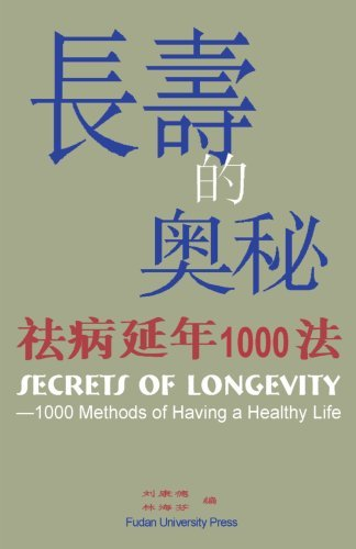 Secrets Of Longevity: 1000 Methods Of Having A Healthy Life 9781583480496