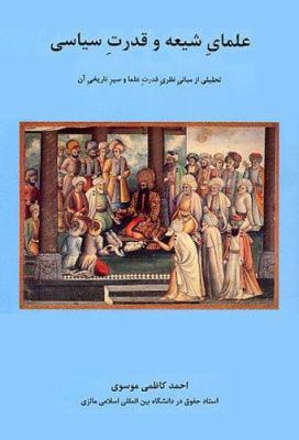 Shiite Ulama & Political Power: Ulama Shii Va Qodrat-E Siasi 9781588140357