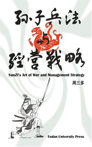 Sunzi's Art of War and Management Strategy 9781583480380