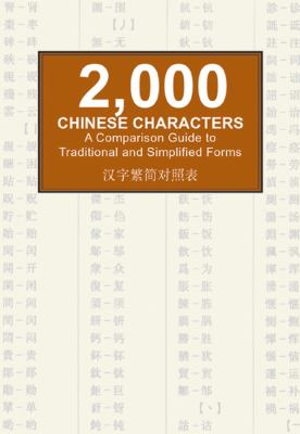 2,000 Chinese Characters: A Comparison Guide to Traditional and Simplified Forms 9781592650354