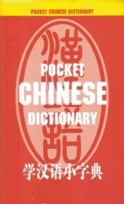 Pocket Chinese Dictionary 9781592651146
