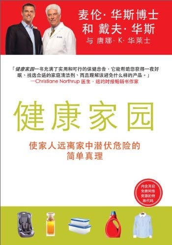 The Healthy Home - Chinese Edition: Simple Truths to Protect Your Family from Hidden Household Dangers 9781593156947