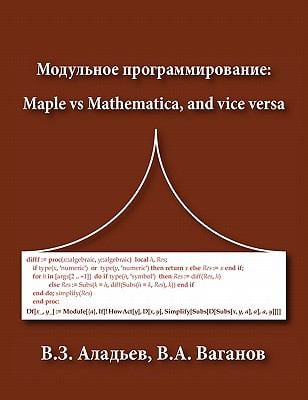 Modular Programming: Maple Vs Mathematica, and Vice Versa 9781596822689