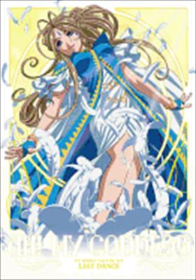 Ah My Goddess Volume 6: Last Dance