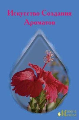 Art of Fragrance Creation