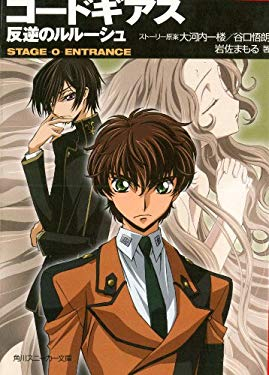 Code Geass: Lelouch of the Rebellion, Volume 1: Stage -0- Entrance 9781594099816
