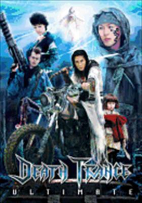 Death Trance Ultimate