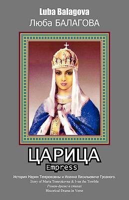 Empress Maria 9781595942302