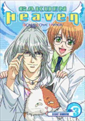 Gakuen Heaven: Secret Summers Volume 3