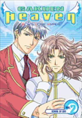 Gakuen Heaven Volume 2: School of Love