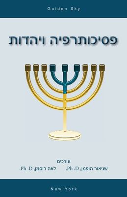 Psychotherapy and Judaism (in Hebrew) 9781595692344