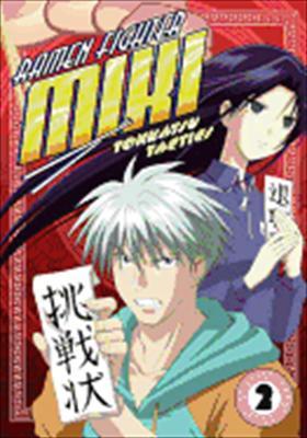 Ramen Fighter Miki Tomkatsu Tactics Volume 2