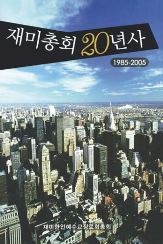 Second Decade of the Korean Presbyterian Church in America, 1985-2006 (Korean) 9781596890763