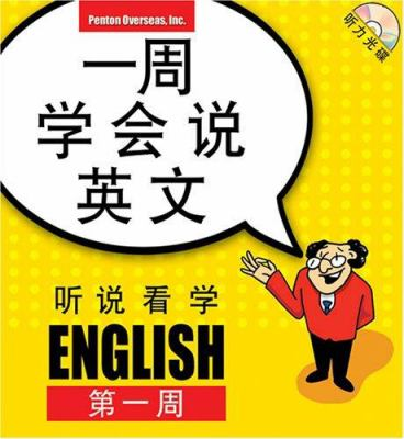Speak in a Week English for Chinese 1: See, Hear, Say & Learn [With CD] 9781591258223