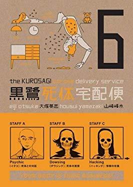The Kurosagi Corpse Delivery Service: Volume 6 9781593078928
