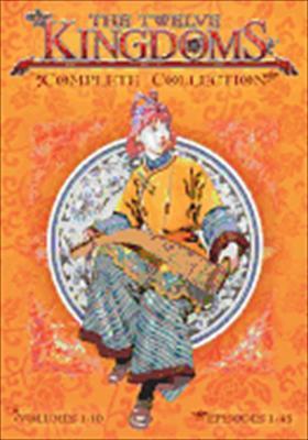 The Twelve Kingdoms Complete Series
