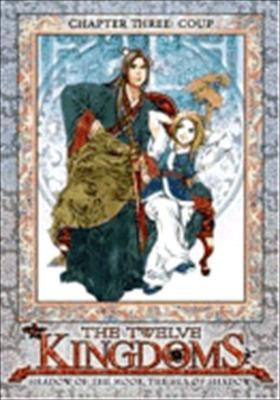 Twelve Kingdoms Volume 3: Coup