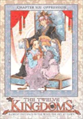 Twelve Kingdoms Volume 6