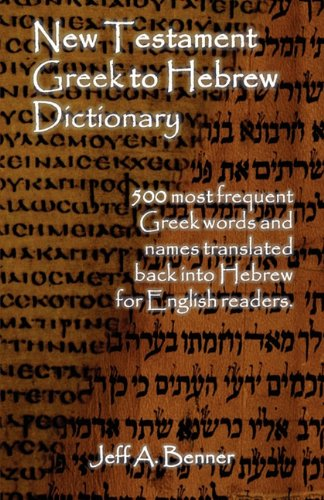 New Testament Greek to Hebrew Dictionary - 500 Greek Words and Names Retranslated Back Into Hebrew for English Readers 9781602647497