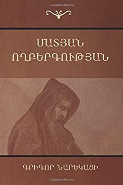 Book of Lamentations /    (Armenian Edition)