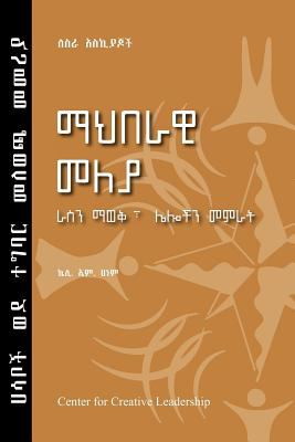 Social Identity: Knowing Yourself, Leading Others (Amharic) 9781604911183
