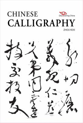 Chinese Calligraphy 9781606521540