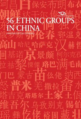 56 Ethnic Groups in China: Paintings by Dai Dunbang 9781606521571