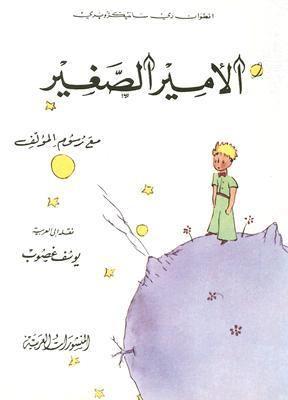 Al-Amir Al Saghir 9781601110008