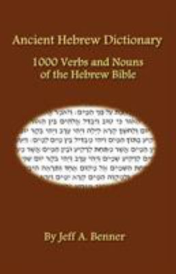 Ancient Hebrew Dictionary 9781602643772