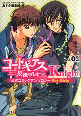 Code Geass: Knight, Volume 3 9781604962215