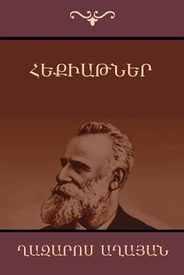 Fables and Fairy Tales (Hekiatner)(Armenian Edition) 9781604447682