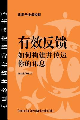 Feedback That Works: How to Build and Deliver Your Message (Chinese) 9781604910575