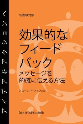 Feedback That Works: How to Build and Deliver Your Message (Japanese) 9781604910582