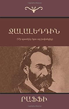 Jelaleddin (Armenian Edition) 9781604447675