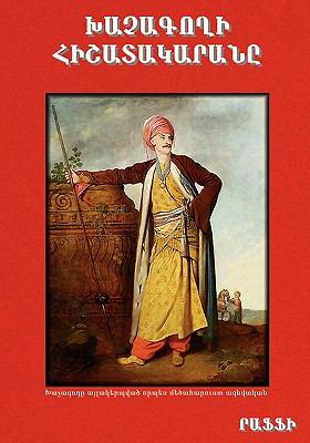 """Khatchagogh Hishatakaran[ (Diary of a """"Cross-Stealer""""/Con Artist) by Raffi (Hagop Melik-Hagopian) [Language: Armenian]"""