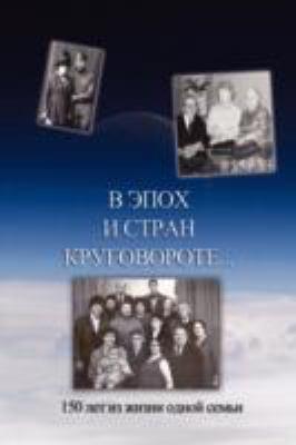 Kriger Family History 9781605941752