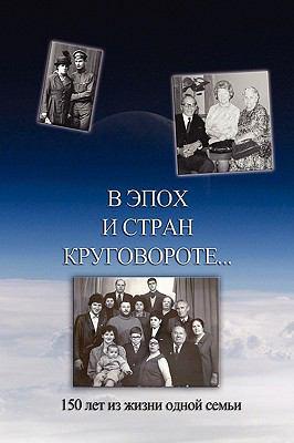 Kriger Family History 9781605941769