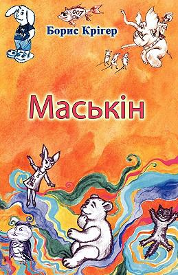 LILLI Bunny in Ukranian 9781605941318