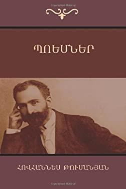 Poems (Armenian Edition) 9781604447750