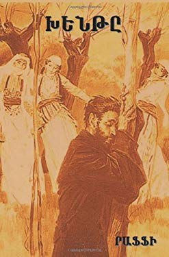 The Fool (Khente) by Raffi (the Great Armenian Novelist) 9781604447620