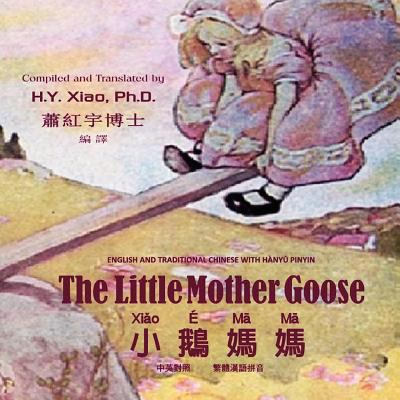 The Little Mother Goose, English to Chinese Translation 04