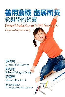 Utilize Motivation to Fulfill Potentials: Tips for Teaching and Learning (PB) 9781607524250