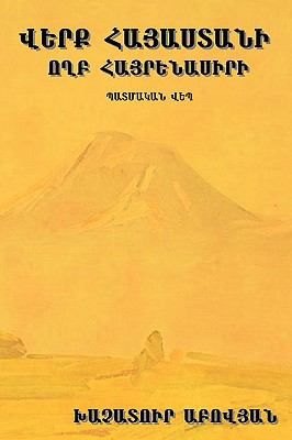 Wounds of Armenia: Lamentation of a Patriot (a Historical Novel) [Language: Armenian] 9781604440522
