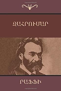 Zahrumar (Armenian Edition) 9781604447736