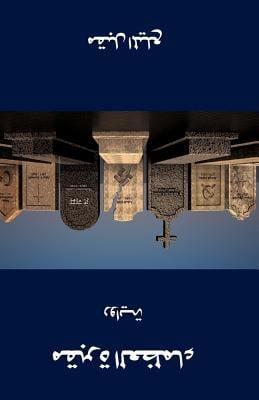 Gravyard of the Greats (Arabic Edition) 9781612158976
