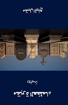 Gravyard of the Greats (Arabic Edition)