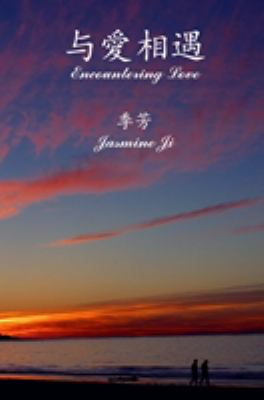 Encountering Love (Traditional Chinese Edition)